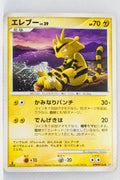 DP1 Space-Time Creation Electabuzz 1st Edition