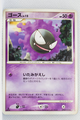 DP1 Space-Time Creation Gastly 1st Edition