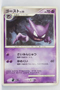 DP1 Space-Time Creation Haunter 1st Edition