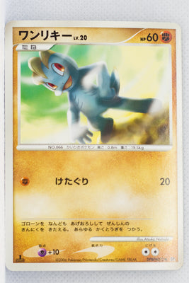 DP1 Space-Time Creation Machop 1st Edition
