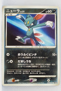 DP1 Space-Time Creation Sneasel 1st Edition