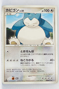 DP1 Space-Time Creation Snorlax 1st Edition