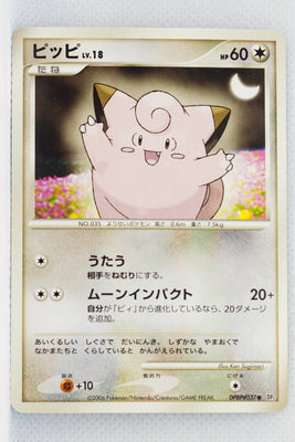 DP1 Space-Time Creation Clefairy