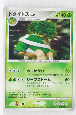 DP1 Space-Time Creation Torterra Holo
