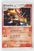 DP1 Space-Time Creation Infernape Holo