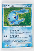 DP1 Space-Time Creation Manaphy Holo
