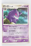 DP1 Space-Time Creation Gengar Rare