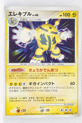 DP1 Space-Time Creation Electivire Holo