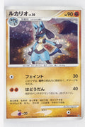 DP1 Space-Time Creation Lucario Holo