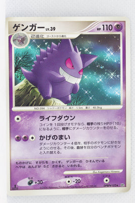 DP1 Space-Time Creation Gengar 1st Edition Rare