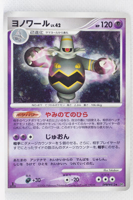 DP1 Space-Time Creation Dusknoir 1st Edition Holo