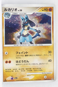 DP1 Space-Time Creation Lucario 1st Edition Holo