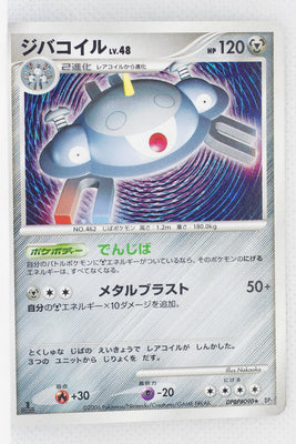 DP1 Space-Time Creation Magnezone 1st Edition Holo
