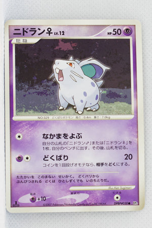 DP2 Secret of the Lakes Nidoran♀ 1st Edition