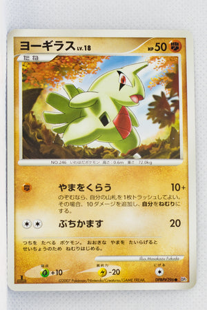 DP2 Secret of the Lakes Larvitar 1st Edition