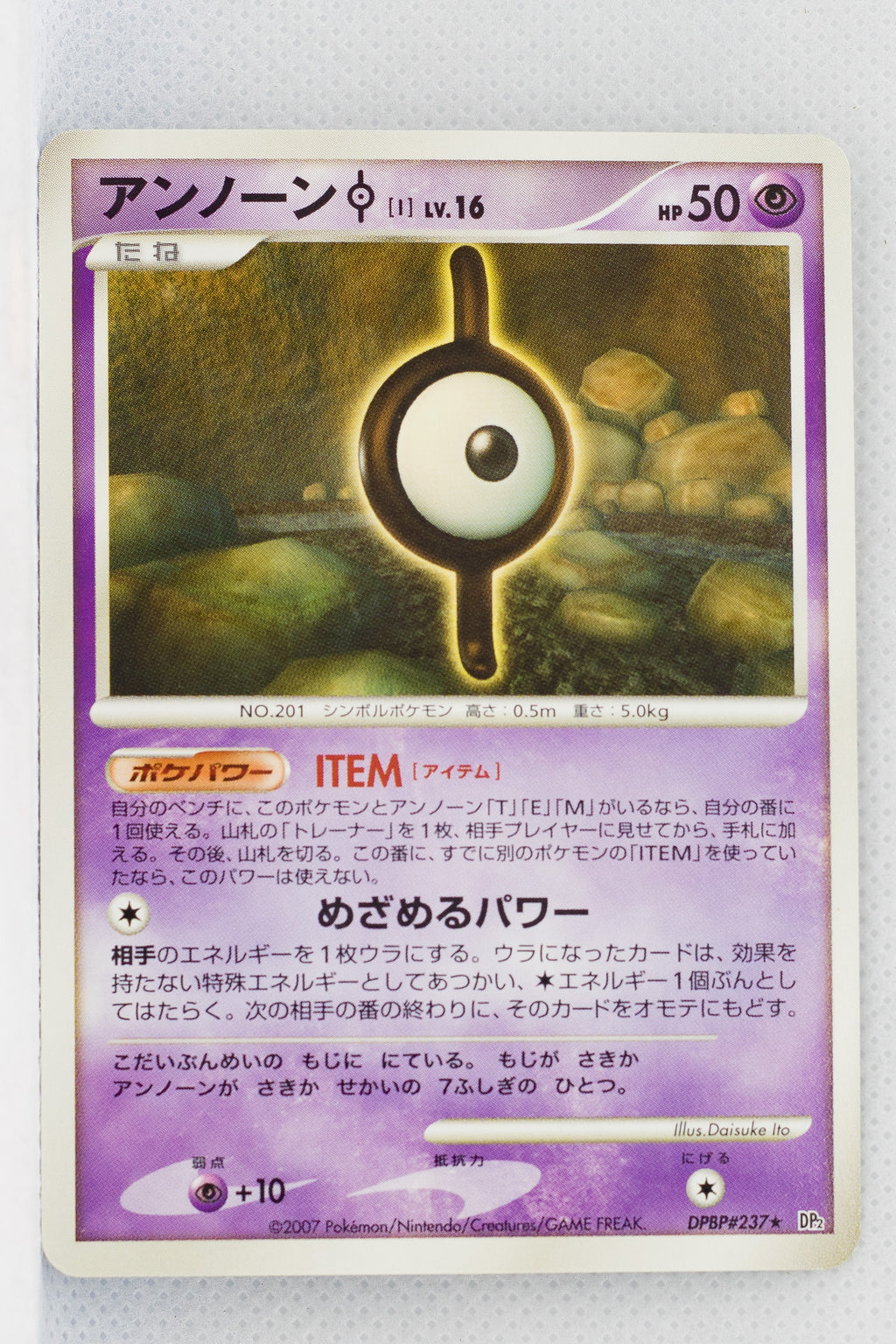 DP2 Secret of the Lakes Unown I