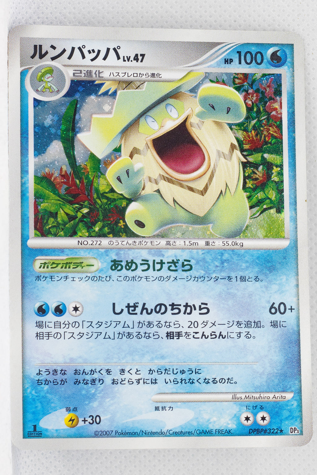 DP3 Shining Darkness Ludicolo 1st Edition Holo