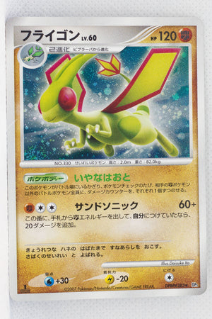 DP3 Shining Darkness Flygon 1st Edition Holo