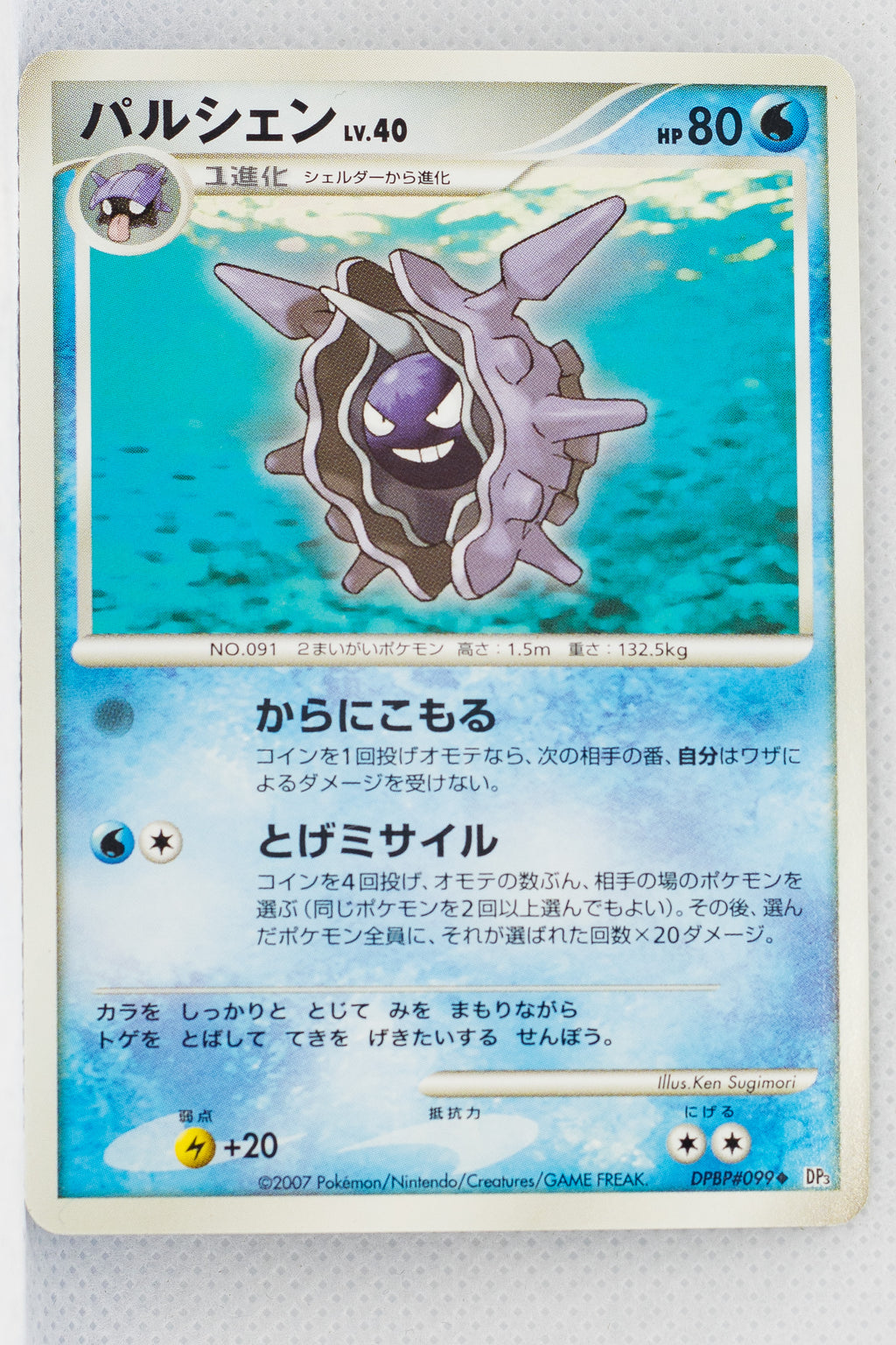 DP3 Shining Darkness Cloyster