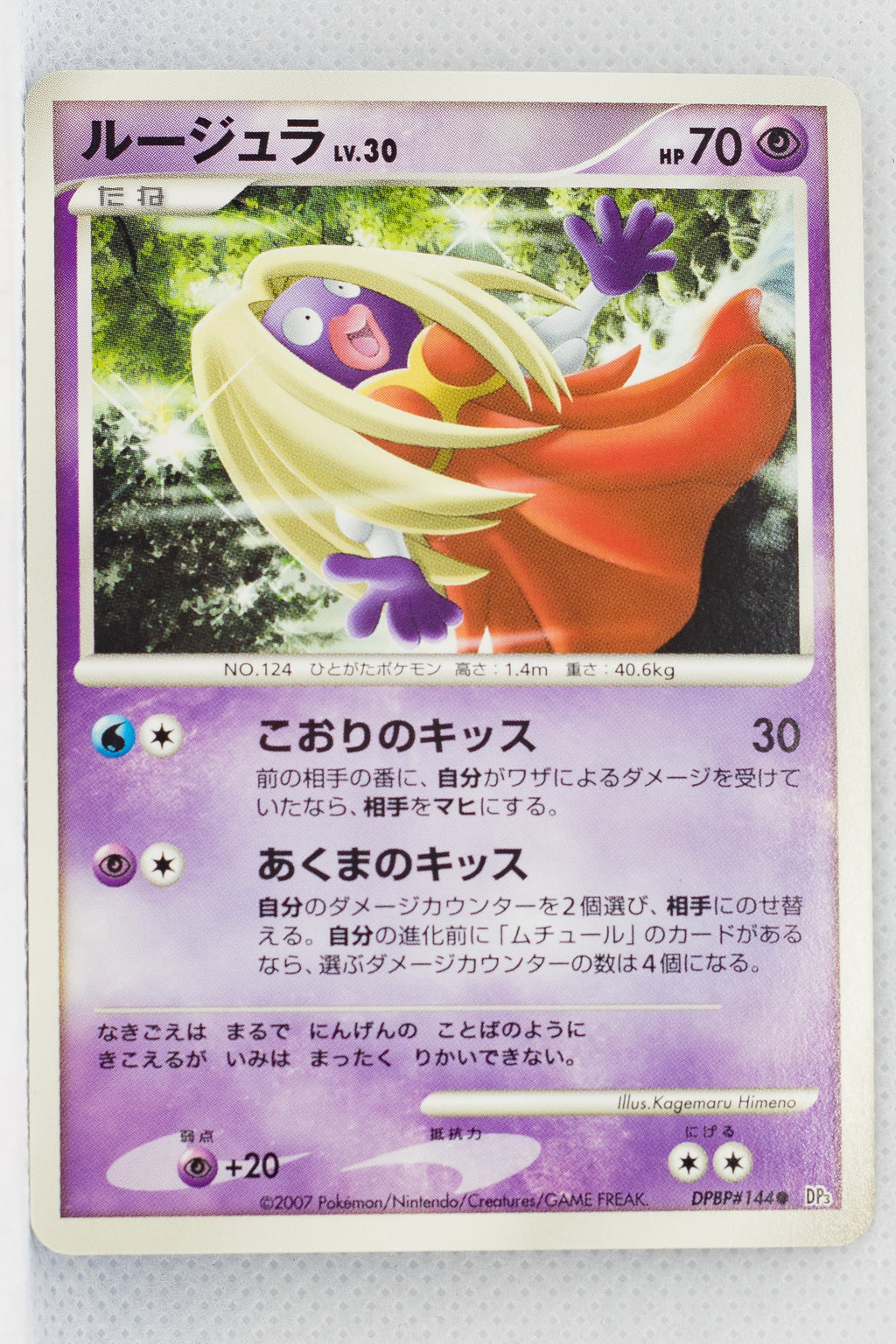 DP3 Shining Darkness Jynx