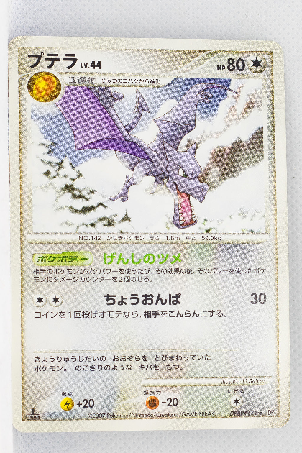 DP4 Dash at Dawn Aerodactyl 1st Edition Rare