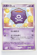 DP4 Moonlit Pursuit Koffing 1st Edition