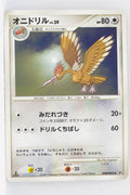 DP4 Moonlit Pursuit Fearow 1st Edition