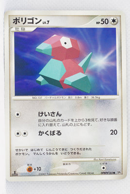 DP4 Moonlit Pursuit Porygon 1st Edition