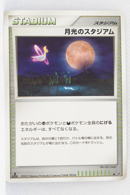 DP4 Moonlit Pursuit Trainer Moonlight Stadium 1st Edition