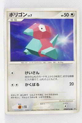 DP4 Moonlit Pursuit Porygon