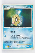 DP4 Moonlit Pursuit Feebas