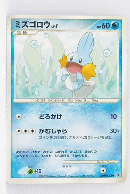 DP4 Moonlit Pursuit Mudkip