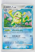 DP5 Cry from the Mysterious Politoed 1st Edition Holo