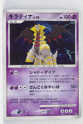 DP5 Cry from the Mysterious Giratina 1st Edition Holo