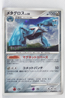DP5 Temple of Anger Metagross 1st Edition Holo