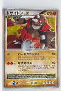 DP5 Cry from the Mysterious Rhyperior LV.X 1st Edition Holo