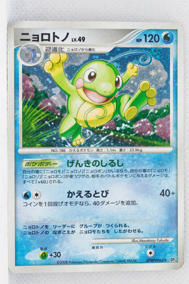 DP5 Cry from the Mysterious Politoed Holo