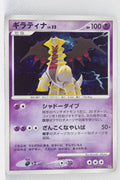 DP5 Cry from the Mysterious Giratina Holo