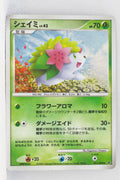 DP6 Intense Fight in the Sky 011/092	Shaymin Holo