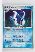 DP6 Intense Fight in the Sky 020/092	Lumineon  Holo 1st Edition
