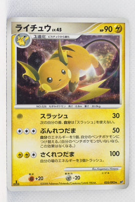 DP6 Intense Fight in the Sky 025/092	Raichu  Holo 1st Edition