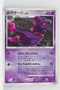 DP6 Intense Fight in the Sky 034/092	Mismagius Holo 1st Edition