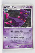 DP6 Intense Fight in the Sky 034/092	Mismagius Holo