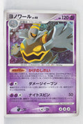 DP6 Intense Fight in the Sky 041/092	Dusknoir Holo 1st Edition