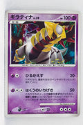 DP6 Intense Fight in the Sky 048/092	Giratina Holo 1st Edition