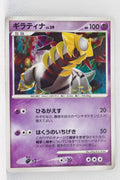 DP6 Intense Fight in the Sky 048/092	Giratina Holo