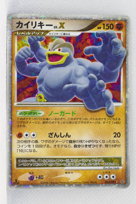 DP6 Intense Fight in the Sky 052/092	Machamp LV.X Holo 1st Edition