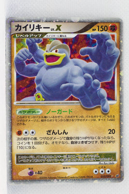 DP6 Intense Fight in the Sky 052/092	Machamp LV.X Holo