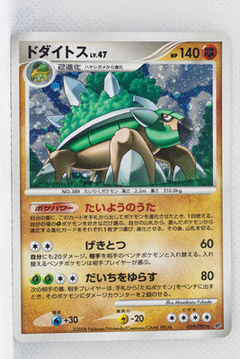 DP6 Intense Fight in the Sky 059/092	Torterra Holo