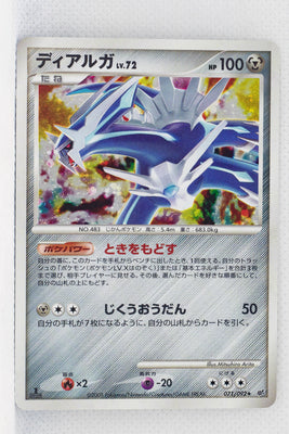 DP6 Intense Fight in the Sky 071/092	Dialga Holo 1st Edition